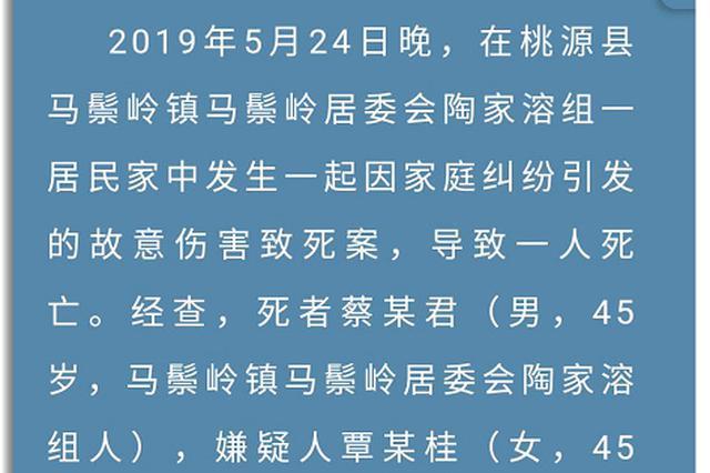 湖南一男子因家庭纠纷案死亡 嫌疑人为其妻女