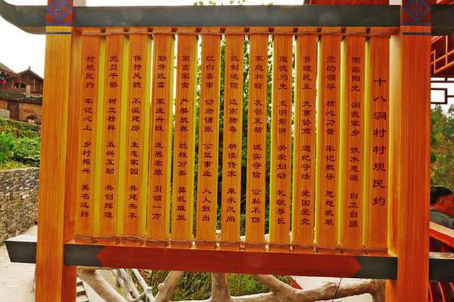 村规民约应该怎么写 湖南七部门给意见