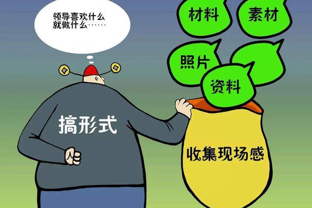 湖南出台十措施整治扶贫领域形式主义突出问题