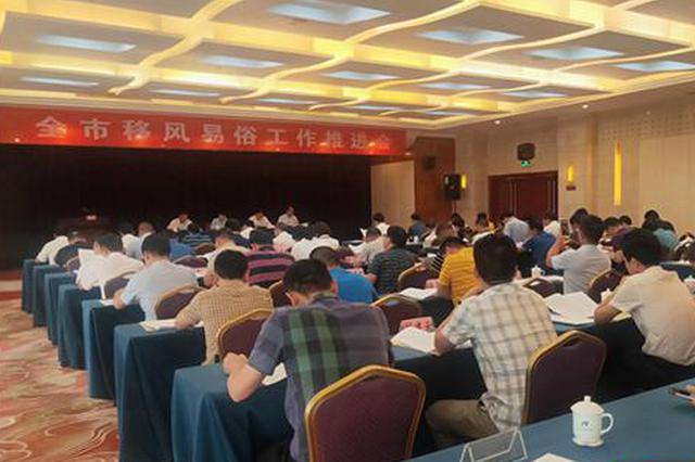 岳阳推进移风易俗工作向纵深开展 人情开支减少60%