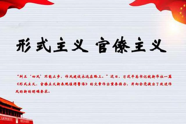 益阳通报3起不作为乱作为等形式主义官僚主义典型案件