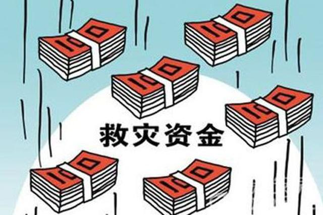 湖南紧急下拨800万救灾资金 保障受灾群众基本生活