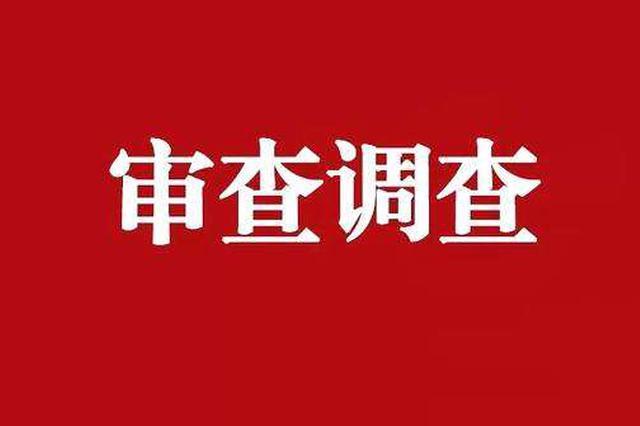 常宁市人大常委会原主任李新华同志配合衡阳市纪委监委审查调