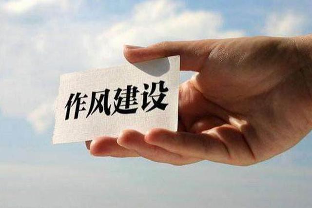 邵阳通报3名扶贫帮扶工作队队长作风不实典型案例