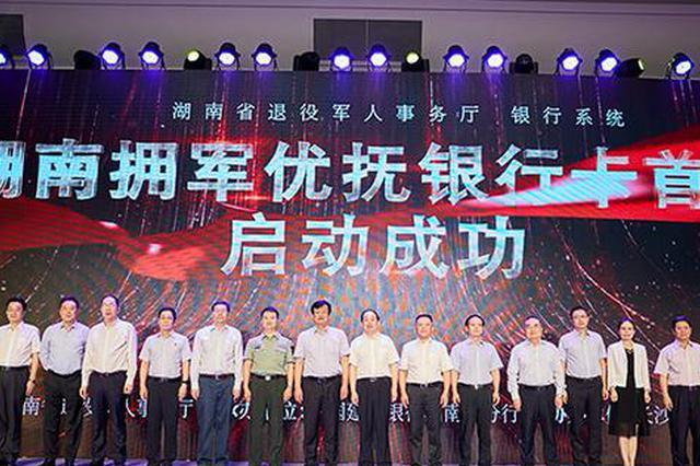 湖南11家银行为12类优抚对象首发拥军优抚银行卡