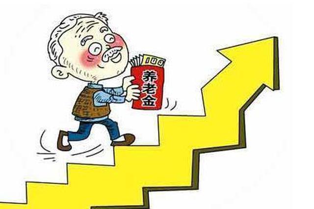"""湖南等21省份上调养老金 一大波""""红包""""等你领取"""