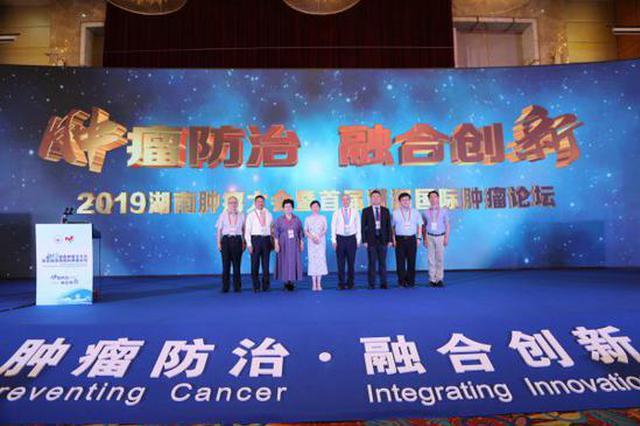 湖南每年新发癌症患者超过15万 首届潇湘国际肿瘤论坛在长召开