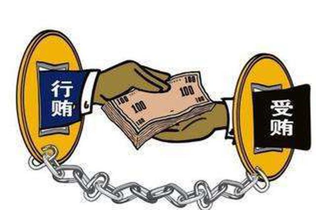 长沙市某医院原院长受贿 其妹妹行贿146万判获刑2年