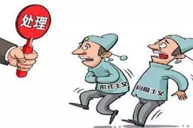 衡阳通报5起形式主义官僚主义问题典型案例