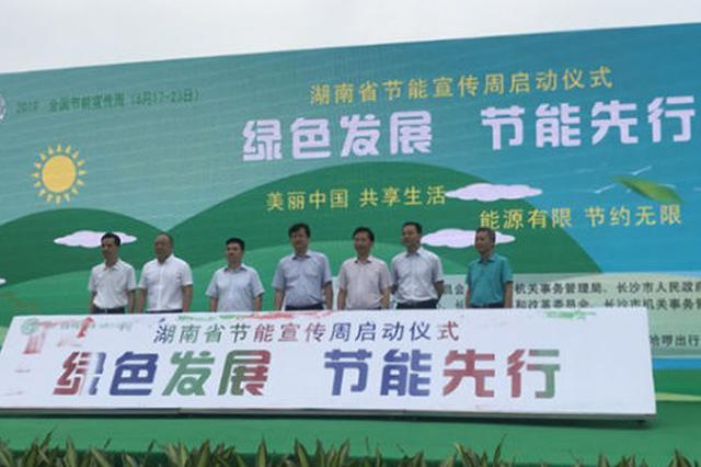 湖南节能宣传周启幕 数百民众橘子洲乐骑趣跑