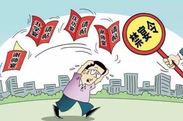 岳阳通报6起党员干部违规操办婚丧喜庆事宜典型案件