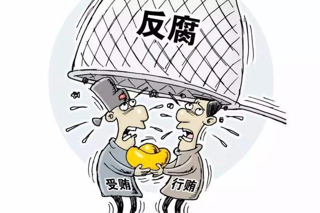 隆回县政协原党组书记、主席黄和健被开除党籍和公职