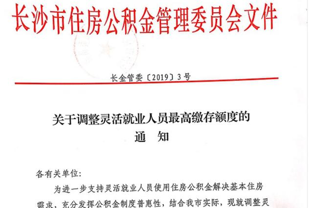 长沙市灵活就业人员公积金月缴存额最高不超过1200元