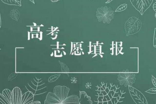 高考志愿怎么填?湖南省教育考试院来了一波集中解答