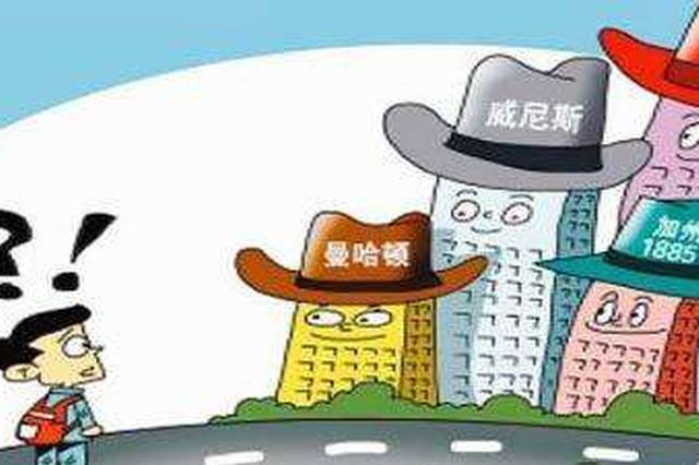 """""""中央、天下、首府""""不能随便用 湖南将清理不规范地名"""