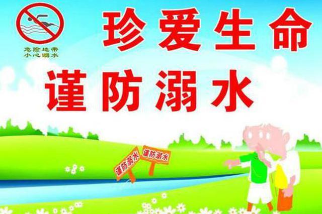 严防学生溺水事件 湖南开展预防溺水警示教育活动