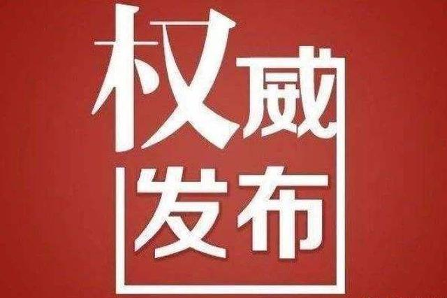 祁东县人民政府副县长周国栋接受审查调查