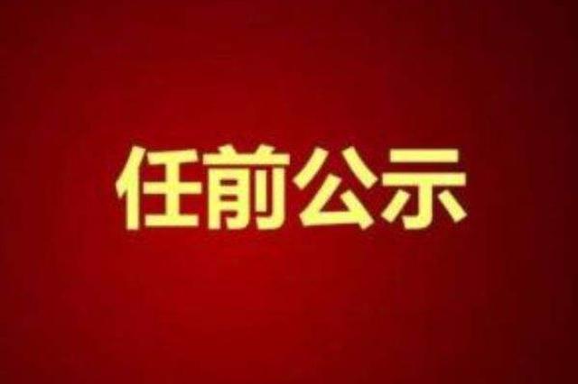 权威发布!13名湖南省委管理干部任前公示