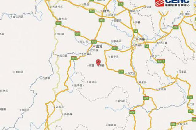 四川宜宾市珙县附近发生4.7级左右地震