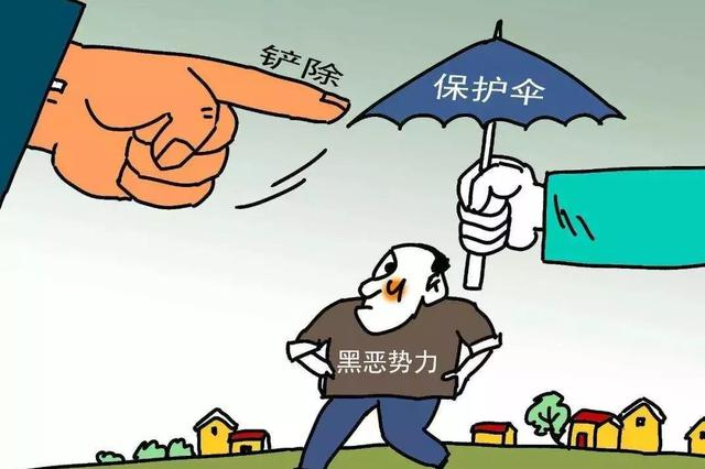 """从四起典型案例看""""保护伞""""如何与黑恶势力权钱交易"""