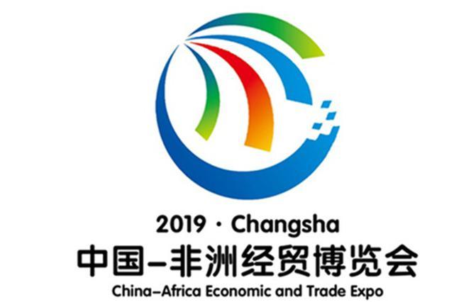 中非经贸博览会期间长沙临时限行