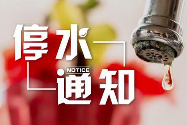 停水通知!25日白天中青路、青竹湖路沿线将停水