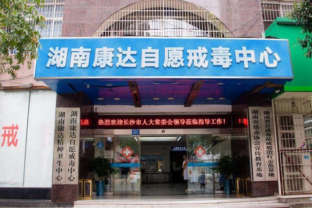 湖南合成毒品自愿戒毒评估结果出炉 八成受访者保持操守