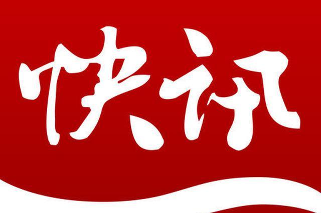 最新!湖南省人民政府领导班子成员工作分工