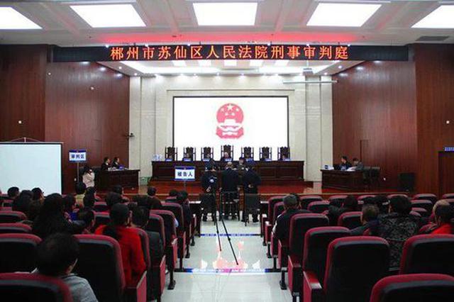 郴州市人防办原主任白广华、原副主任李石平一审均获刑