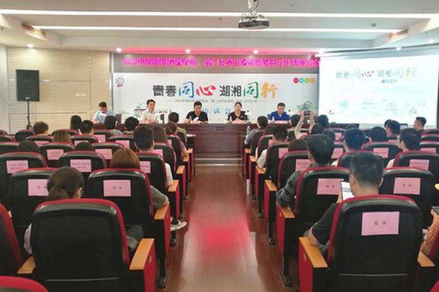 70多名港澳台学生下月来湘实习