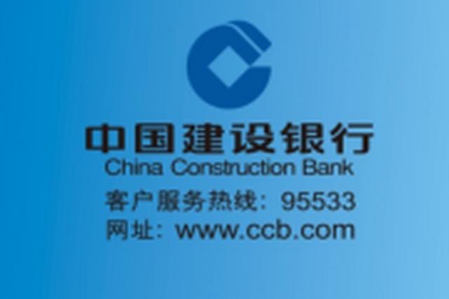 """中国建设银行""""三建客""""助力非洲基础设施建设"""