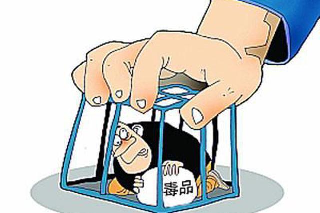 长沙严惩毒品犯罪 一年1635人获刑