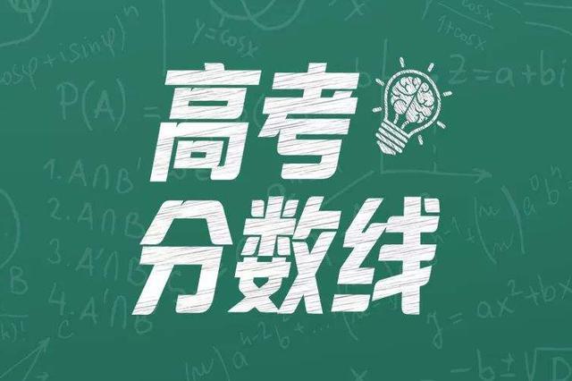2019湖南高考分数线:一本文科553分 理科500分