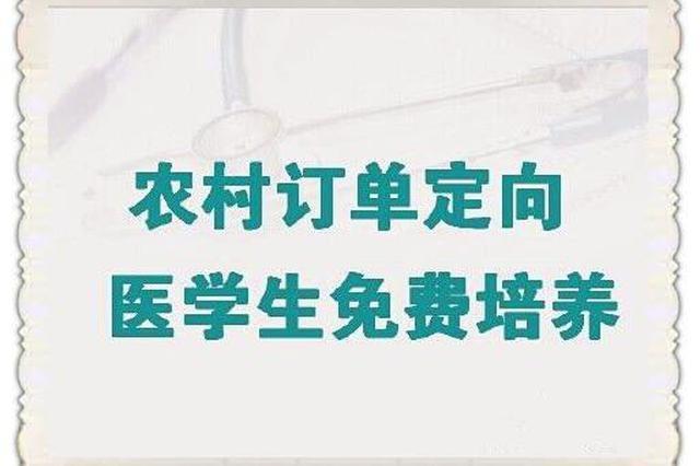 湖南:招419名农村定向医学生 今起填志愿