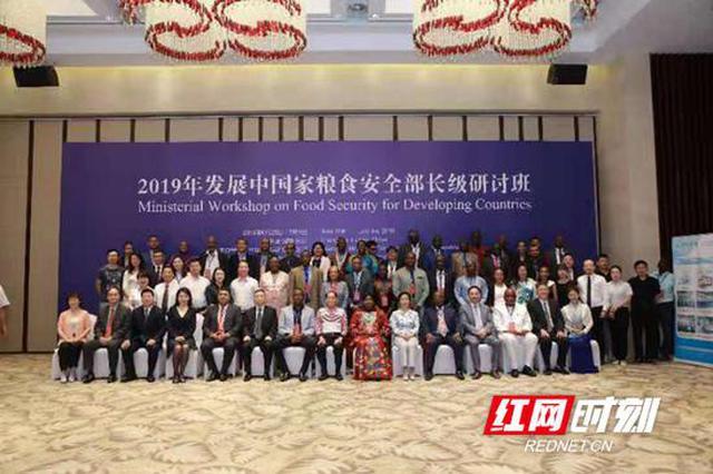 2019年发展中国家粮食安全部长级部级研讨班在长沙举办 袁隆平