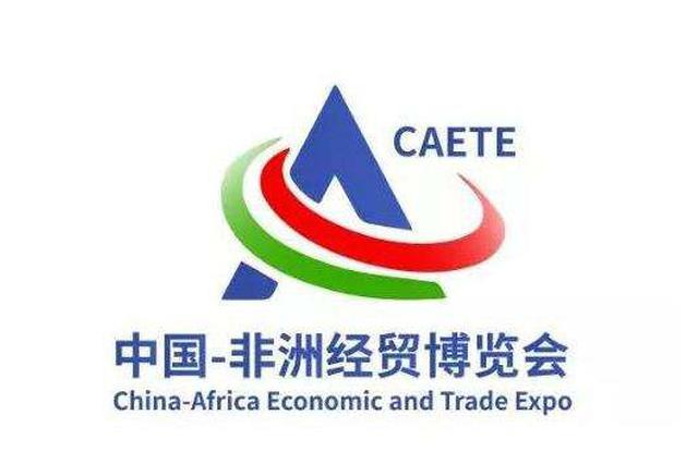 中非经贸博览会期间部分城区交通限行 教育部门为此调整部分学