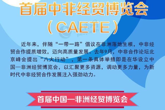 一图带你了解首届中非经贸博览会(CAETE)