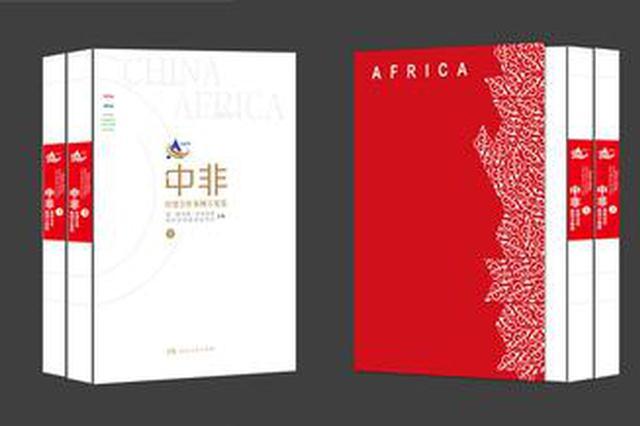 中非互信 诠释新型国际关系义利观