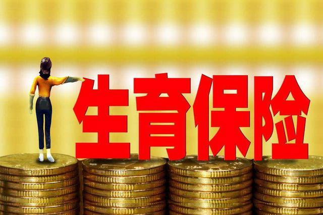 10月1日起 湖南将全面推进生育保险和职工医保合并实施