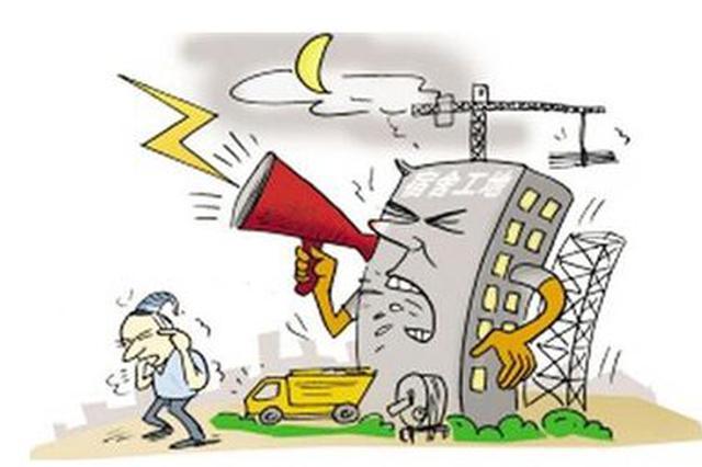 常德上半年受理614件环保投诉 噪声投诉占四成