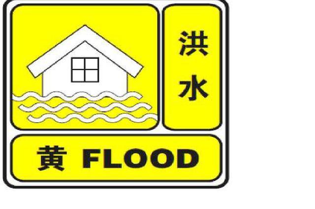 衡阳水文局发布洪水黄色预警