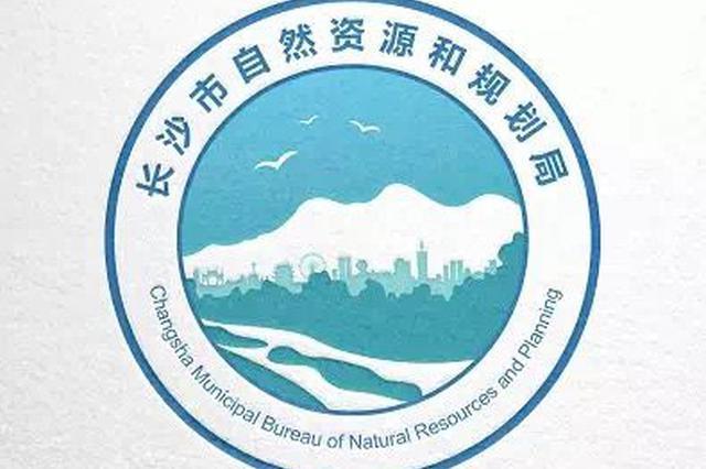 长沙市自然资源和规划局Logo出炉