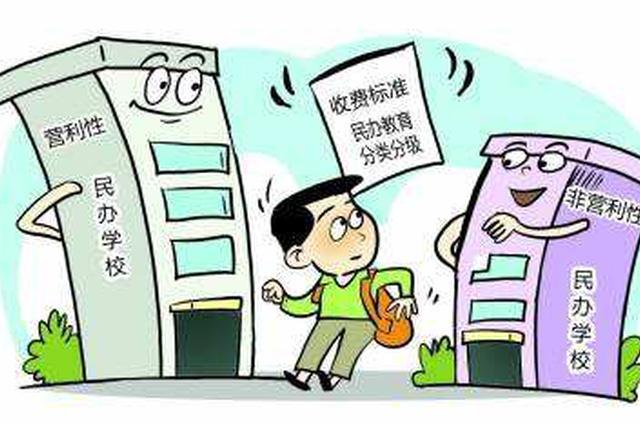 湖南民办学校收费分类分级管理 中小学不得跨学期收费