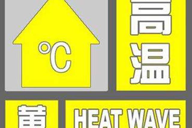 湖南发布高温黄色预警