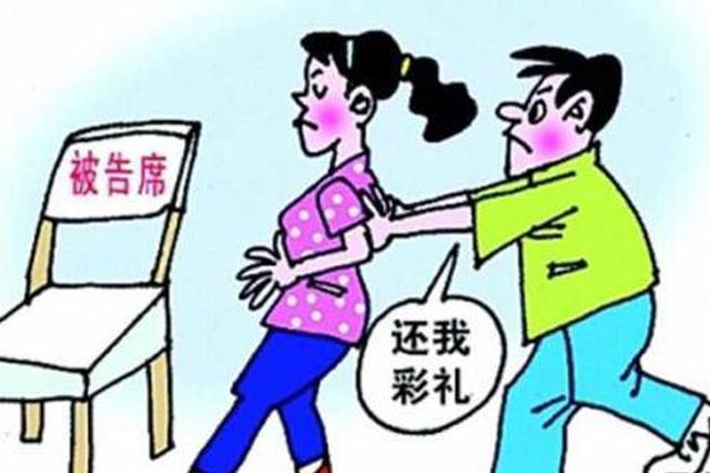 订婚后没结婚46000元彩礼退回 湖南临湘法院支持
