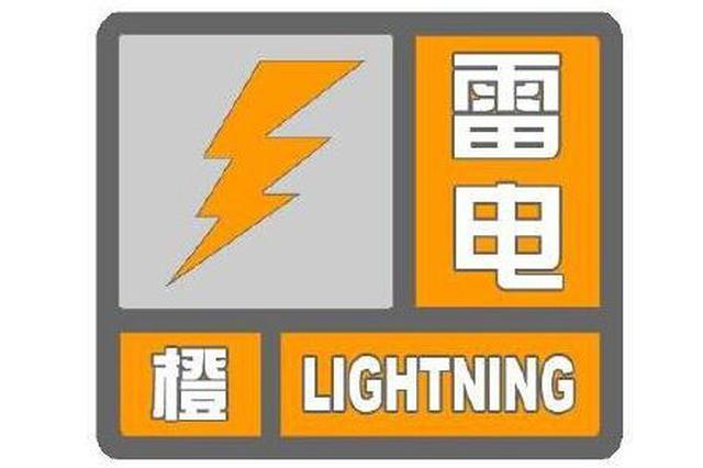 湖南省长沙市发布雷电橙色预警