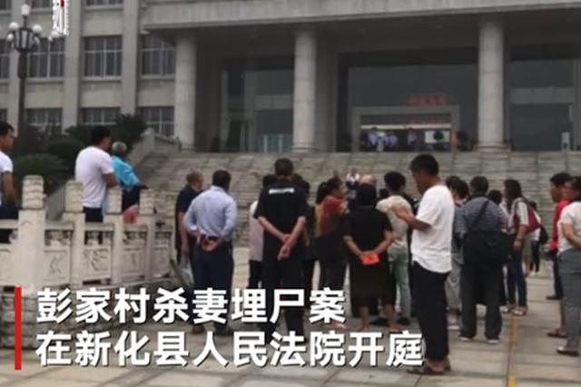 湖南新化杀妻埋尸案开庭 被害人家属提出死刑要求