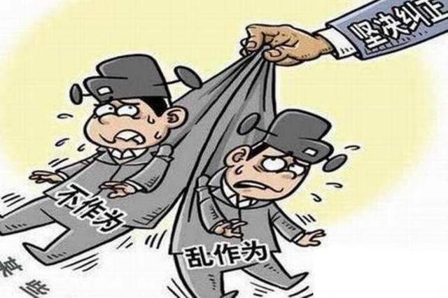 """邵阳通报4起""""不作为、乱作为""""问题典型案例"""