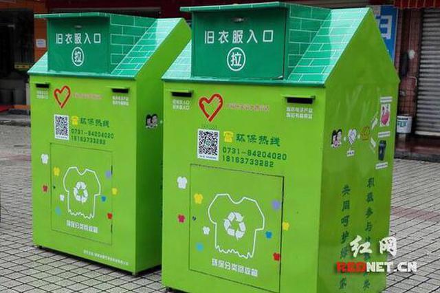湖南省民政厅规范以慈善名义设箱回收旧衣物行为