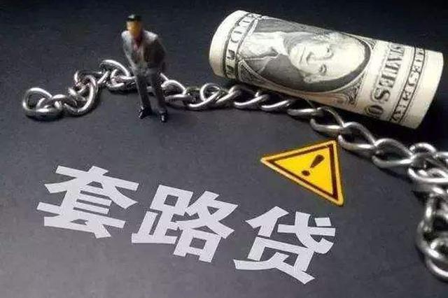 """长沙一""""套路贷""""犯罪集团诈骗300余人 涉案700万"""